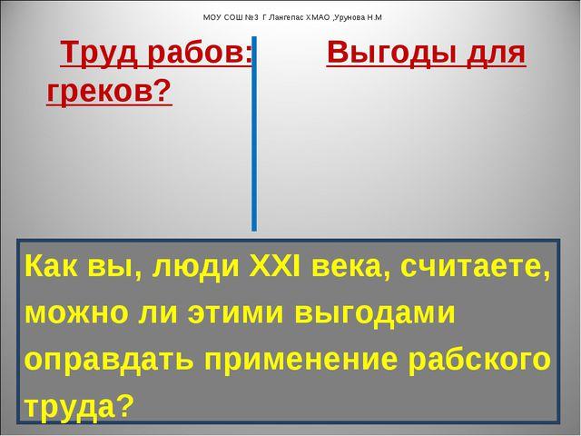 Труд рабов: Выгоды для греков? Как вы, люди XXI века, считаете, можно ли эти...