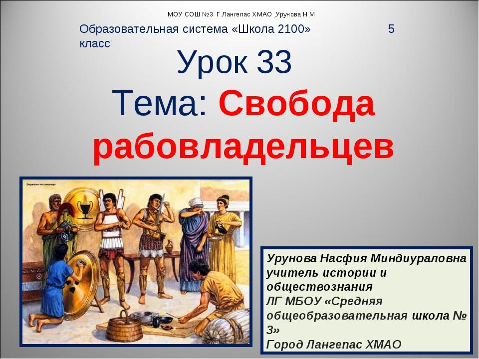 Урок 33 Тема: Cвобода рабовладельцев Образовательная система «Школа 2100» 5...