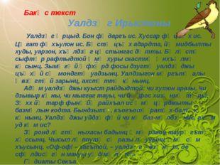 Бакᴂс текст Уалдзᴂг Ирыстоны Уалдзᴂг ᴂрцыд. Бон фᴂдаргъ ис. Хуссар фᴂцъᴂх ис
