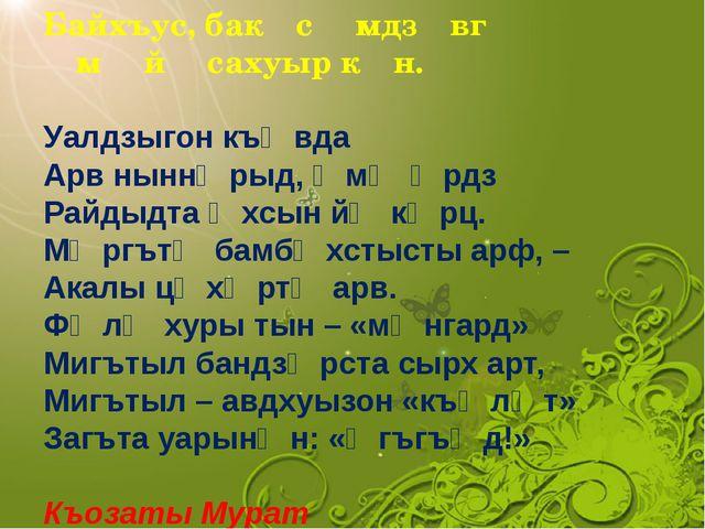 Байхъус, бакᴂс ᴂмдзᴂвгᴂ ᴂмᴂ йᴂ сахуыр кᴂн. Уалдзыгон къᴂвда Арв ныннᴂрыд, ᴂм...