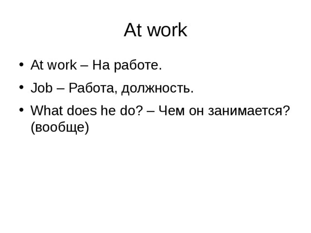 At work At work – На работе. Job – Работа, должность. What does he do? – Чем...