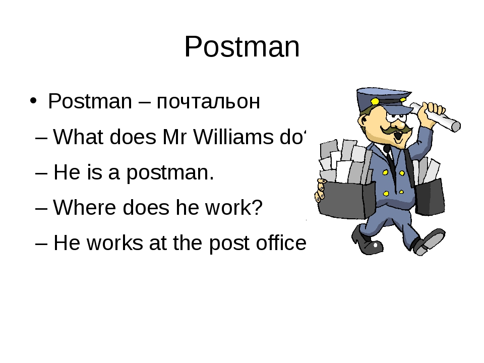 Postman Postman – почтальон – What does Mr Williams do? – He is a postman. –...