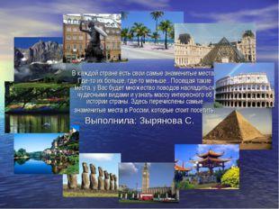 В каждой стране есть свои самые знаменитые места. Где-то их больше, где-то м