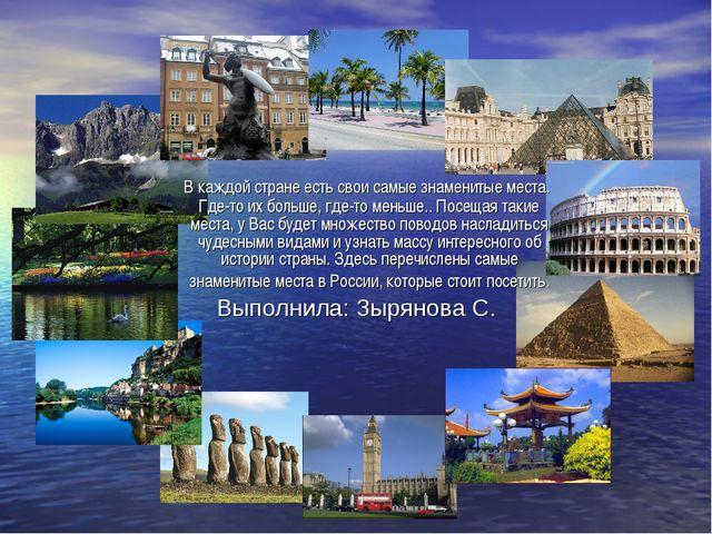 В каждой стране есть свои самые знаменитые места. Где-то их больше, где-то м...
