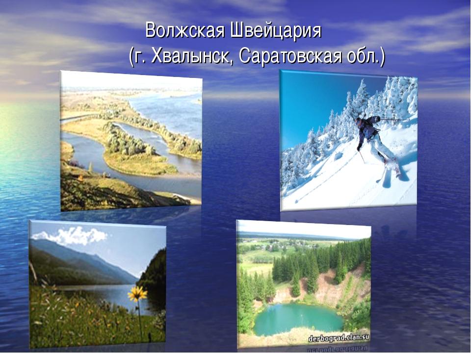 Волжская Швейцария (г. Хвалынск, Саратовская обл.)