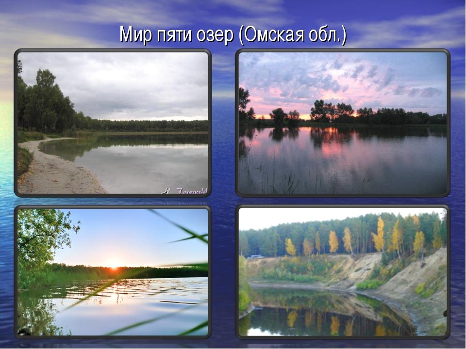 Мир пяти озер (Омская обл.)