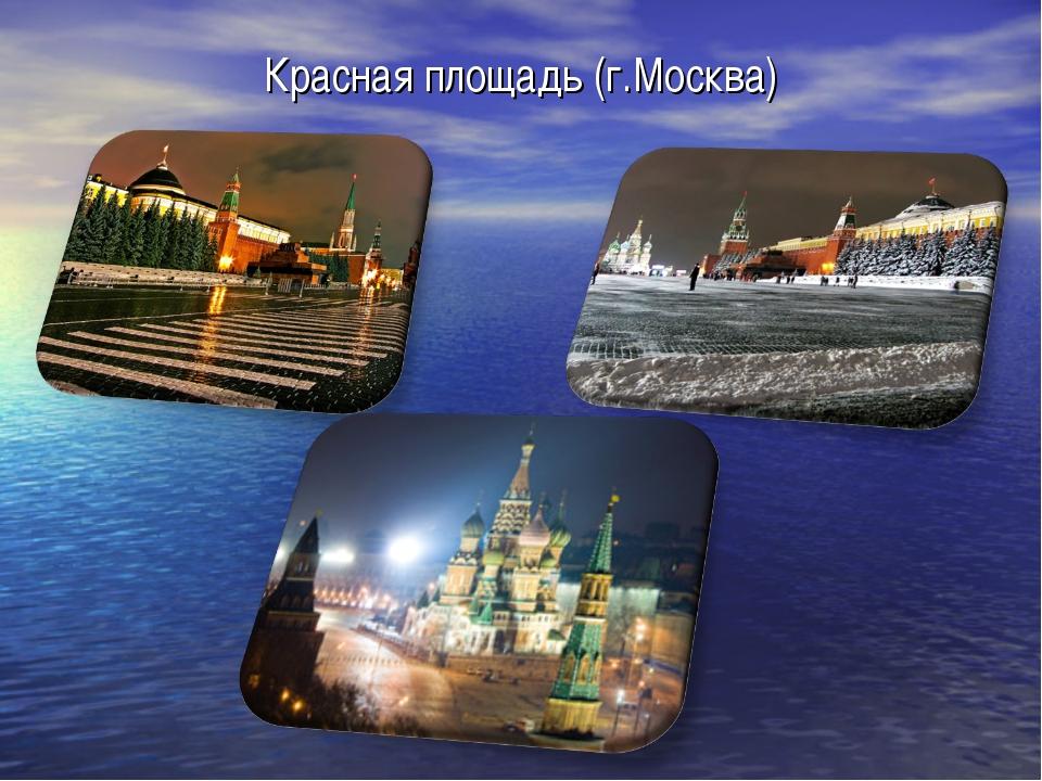 Красная площадь (г.Москва)