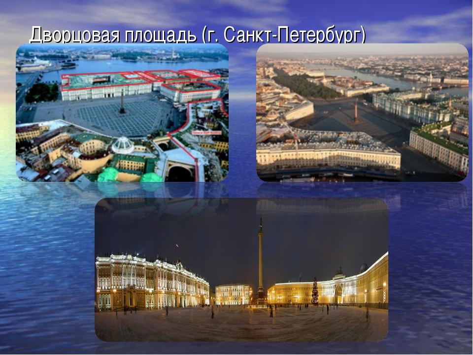 Дворцовая площадь (г. Санкт-Петербург)