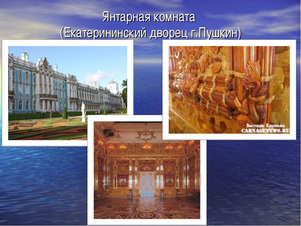 Янтарная комната (Екатерининский дворец г.Пушкин)