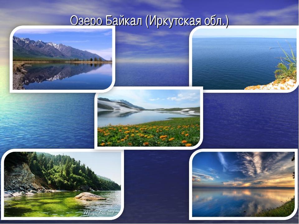 Озеро Байкал (Иркутская обл.)