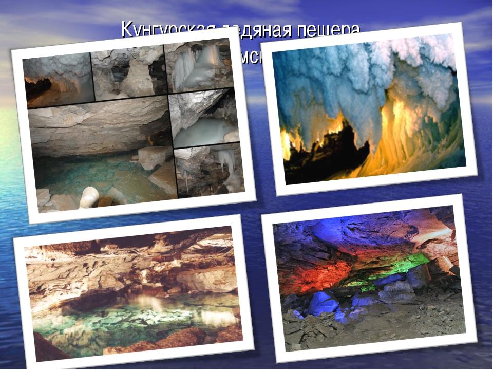 Кунгурская ледяная пещера (Пермская обл.)