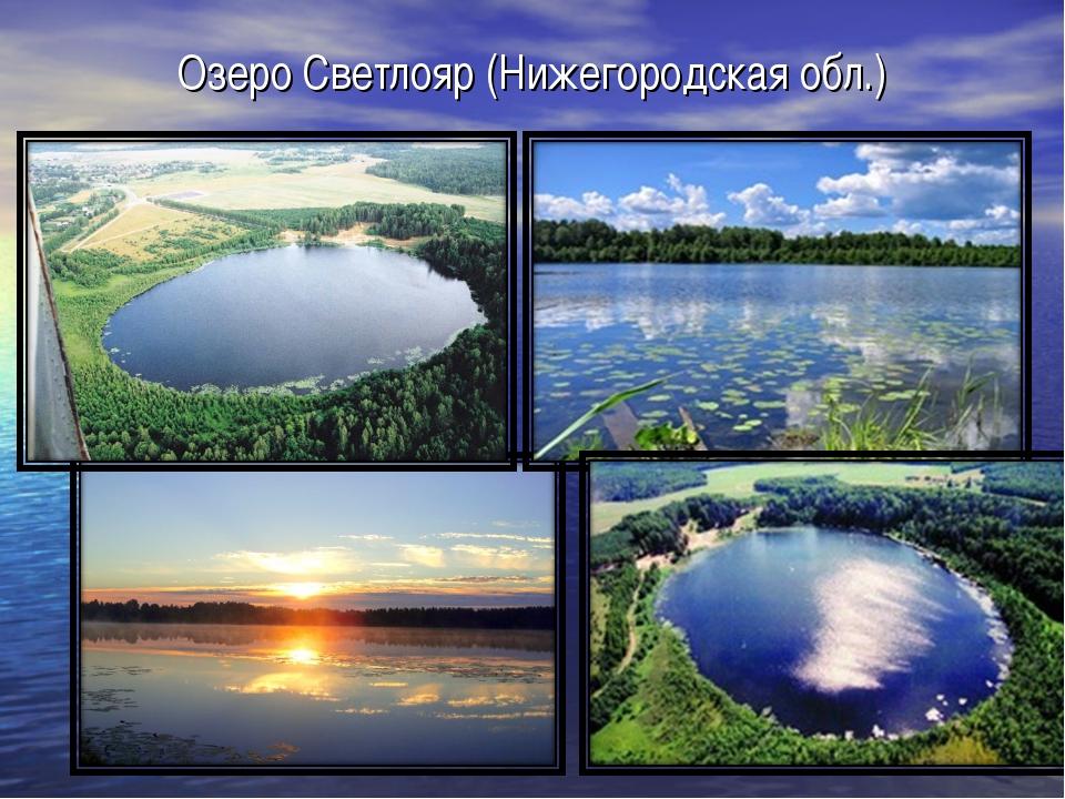 Озеро Светлояр (Нижегородская обл.)