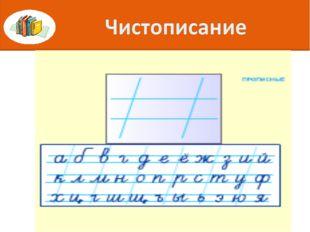 ЦОР «Каллиграфия» (N 187609) Интерактивное задание http://files.school-colle