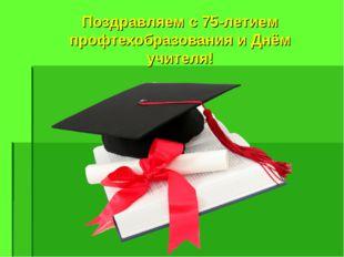 Поздравляем с 75-летием профтехобразования и Днём учителя!