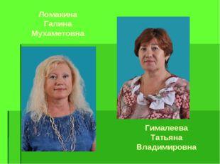 Ломакина Галина Мухаметовна Гималеева Татьяна Владимировна
