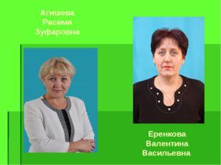 Агишева Расима Зуфаровна Еренкова Валентина Васильевна