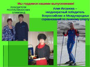 Мы гордимся нашими выпускниками! Алия Ихсанова – неоднократный победитель Все