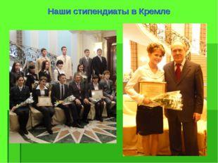 Наши стипендиаты в Кремле