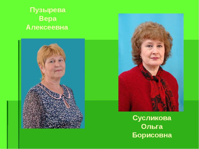 Пузырева Вера Алексеевна Сусликова Ольга Борисовна