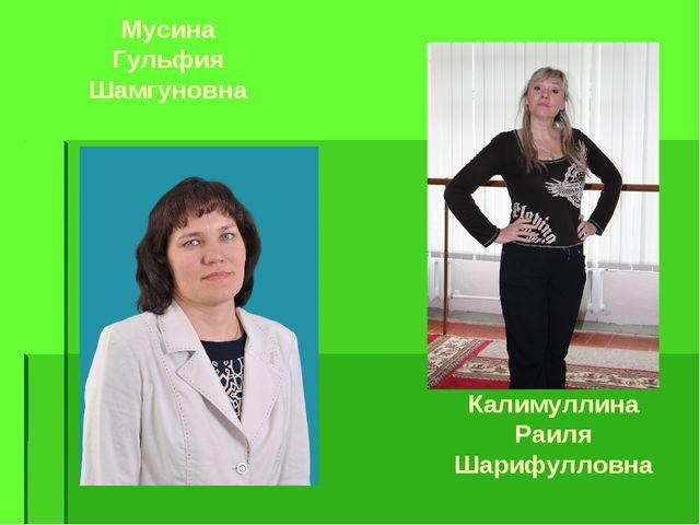 Мусина Гульфия Шамгуновна Калимуллина Раиля Шарифулловна