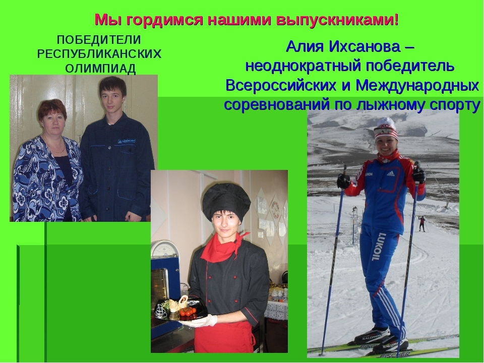 Мы гордимся нашими выпускниками! Алия Ихсанова – неоднократный победитель Все...