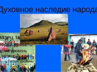 Духовное наследие народа