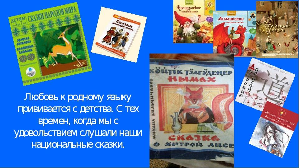 Любовь к родному языку прививается с детства. С тех времен, когда мы с удовол...