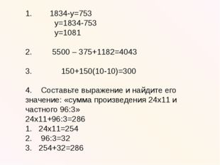 1834-у=753 у=1834-753 у=1081 2. 5500 – 375+1182=4043 3. 150+150(10-10)=300 4