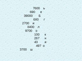 7600 ь 690 е 39000 Б  680 г 2700 и  8400 л  9700 о