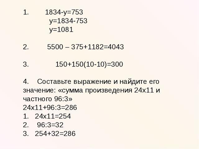 1834-у=753 у=1834-753 у=1081 2. 5500 – 375+1182=4043 3. 150+150(10-10)=300 4...