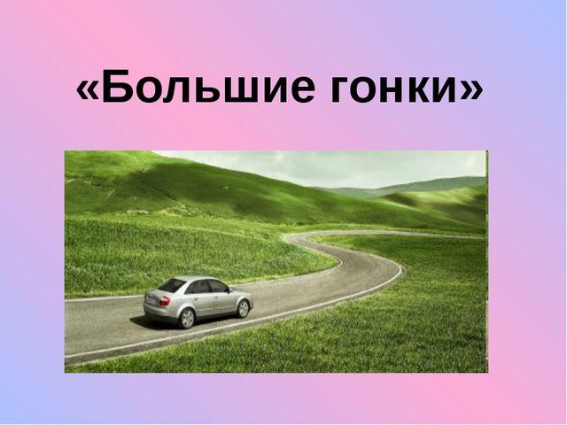 «Большие гонки»