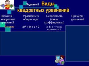 Задание 5. Виды квадратных уравнений Название квадратных уравненийУравнение
