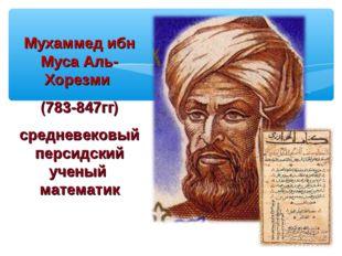 Мухаммед ибн Муса Аль-Хорезми (783-847гг) средневековый персидский ученый мат