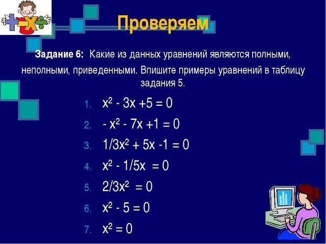 Проверяем Задание 6: Какие из данных уравнений являются полными, неполными, п...