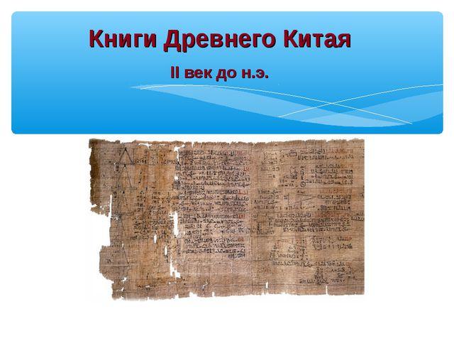 Книги Древнего Китая II век до н.э.