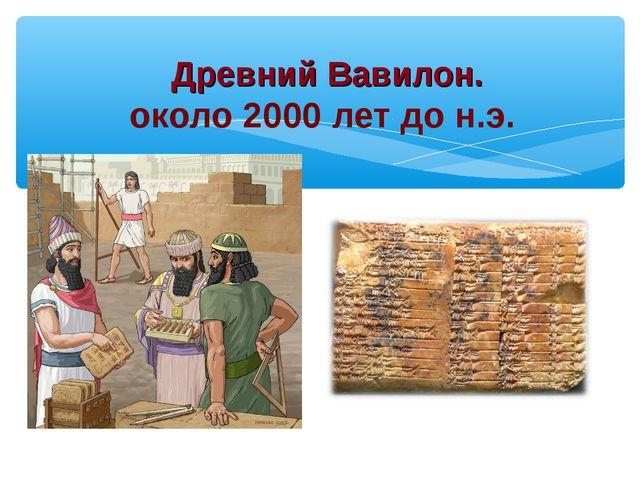 Древний Вавилон. около 2000 лет до н.э.