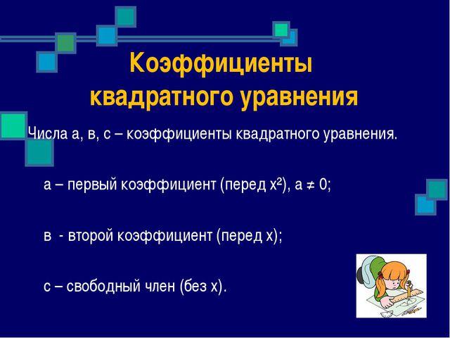 Коэффициенты квадратного уравнения Числа а, в, с – коэффициенты квадратного у...