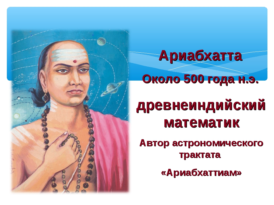 Ариабхатта Около 500 года н.э. древнеиндийский математик Автор астрономическо...