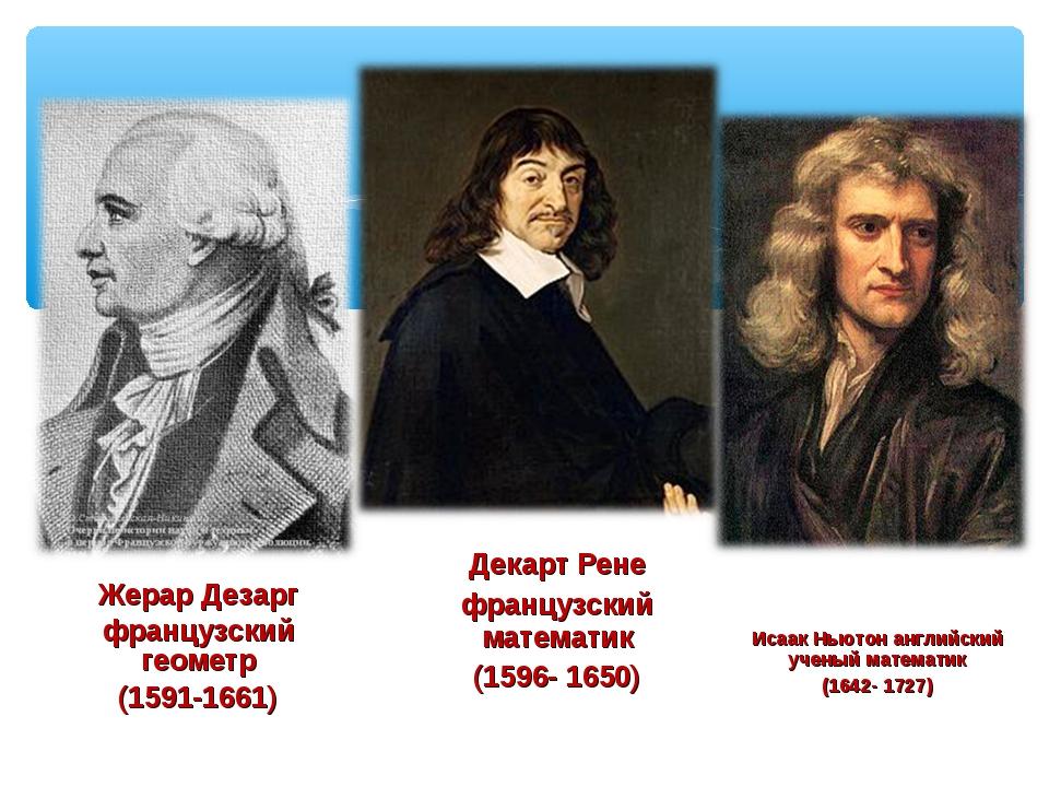 Жерар Дезарг французский геометр (1591-1661) Декарт Рене французский математи...