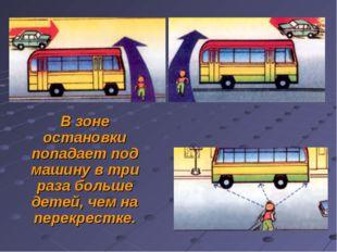 В зоне остановки попадает под машину в три раза больше детей, чем на перекре