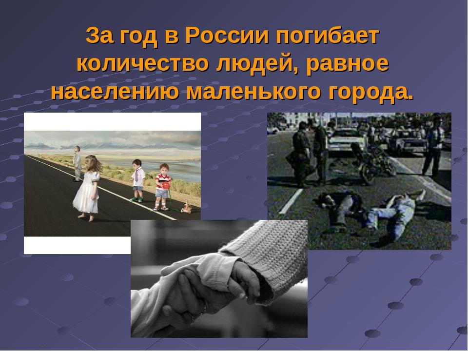 За год в России погибает количество людей, равное населению маленького города.
