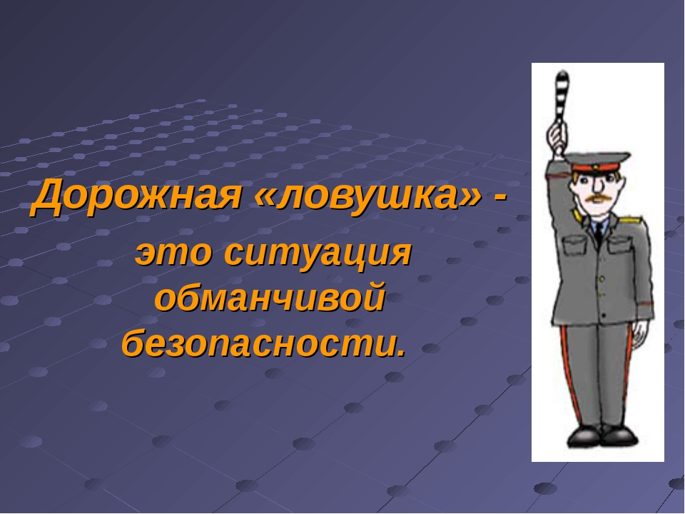 Дорожная «ловушка» - это ситуация обманчивой безопасности.