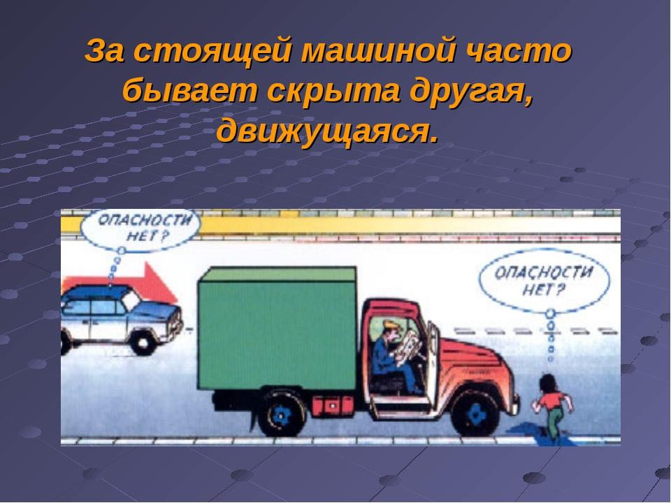 За стоящей машиной часто бывает скрыта другая, движущаяся.