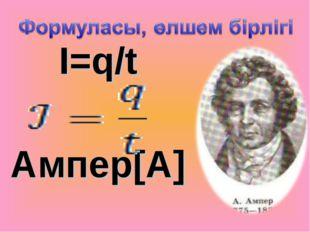 Ι=q/t Ампер[A]