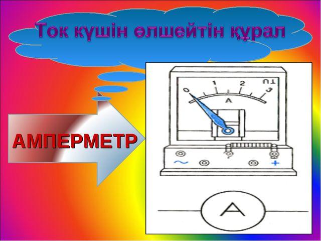 АМПЕРМЕТР