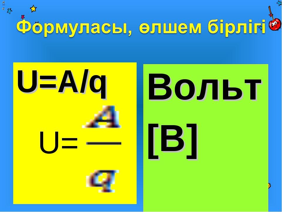 U=A/q Вольт [B] U=