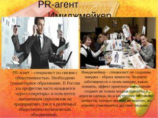 PR-агент Имиджмейкер PR-агент – специалист по связям с общественностью. Необх