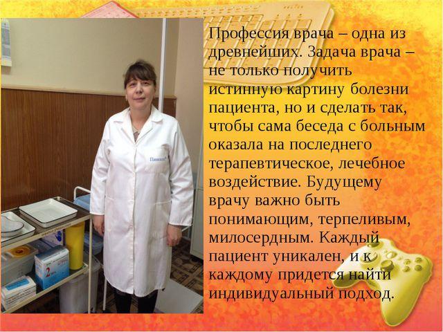 Профессия врача – одна из древнейших. Задача врача – не только получить истин...