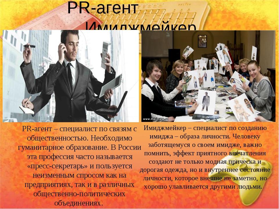 PR-агент Имиджмейкер PR-агент – специалист по связям с общественностью. Необх...