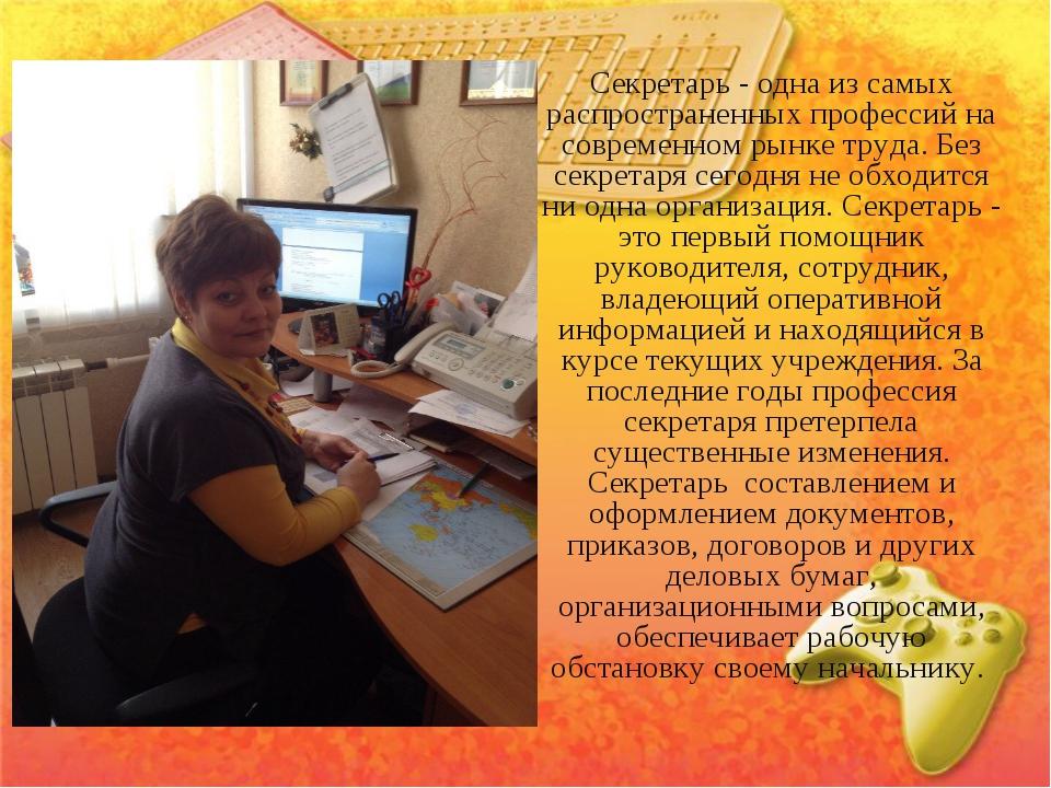 Секретарь - одна из самых распространенных профессий на современном рынке тру...